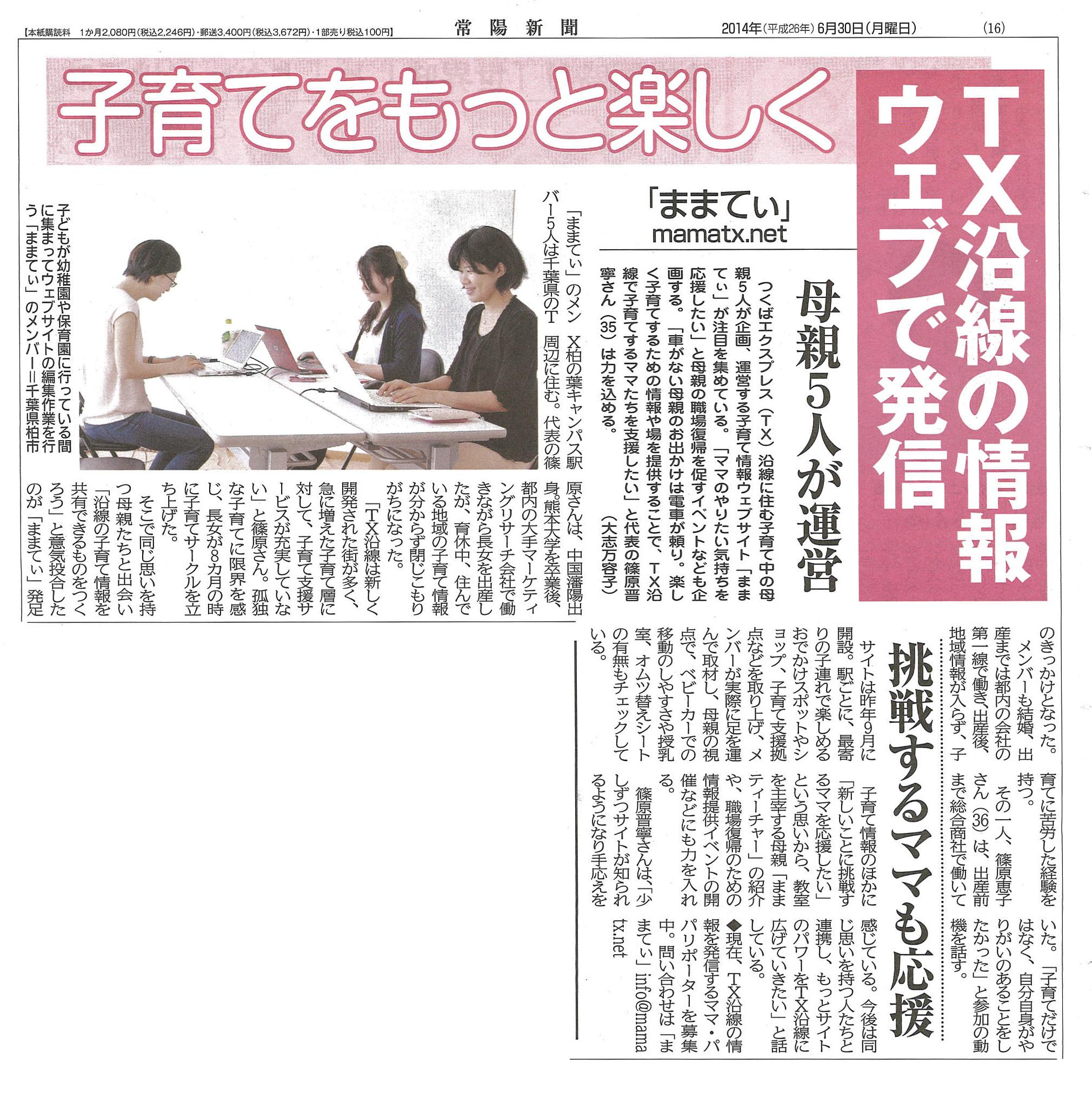 20140630常陽新聞修正