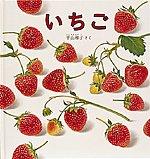 『いちご』平山和子 作 福音館書店