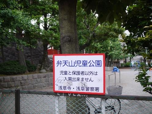 asakusa_bentenyama1