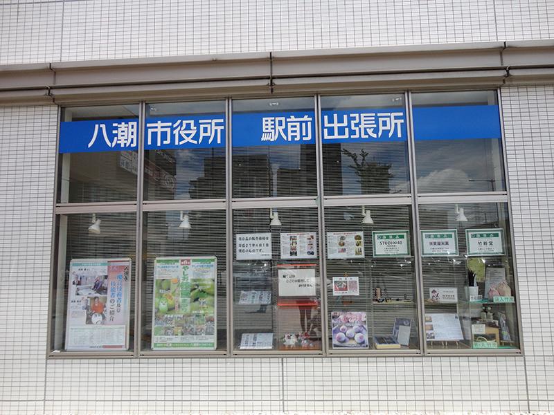 yashioekimae