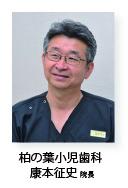 Dr. yasumoto