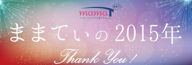 mamat2015