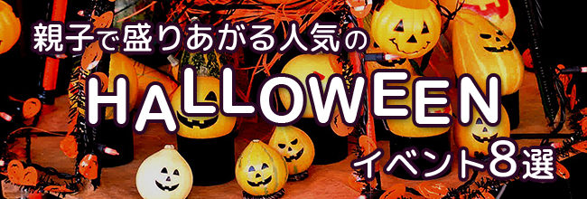 halloween_banner_650