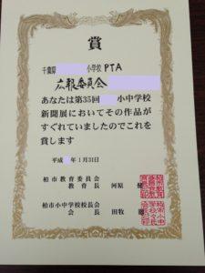 ある広報委員さんが作った新聞は賞をもらいました!頑張った甲斐がありました