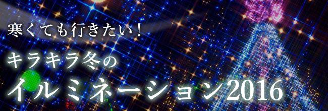illumination_bnr_650