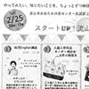 スタートUP!流山フェス 流山のプチ先生が大集合!