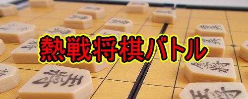 「こども将棋はじめて教室 初めてクラス」・「熱戦将棋バトル」開催!