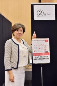 shokumama2016_counseling_01