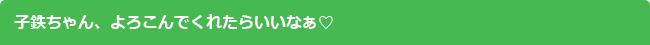 kotetsu_title3