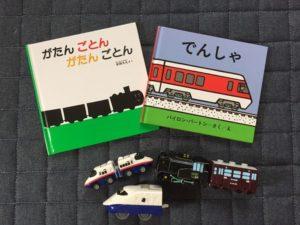 電車では、電車のおもちゃや絵本があると子どもも大喜び!
