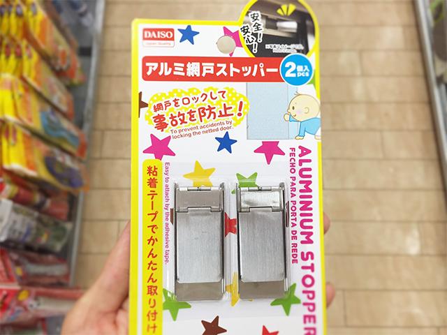 網戸ストッパーは100円ショップに