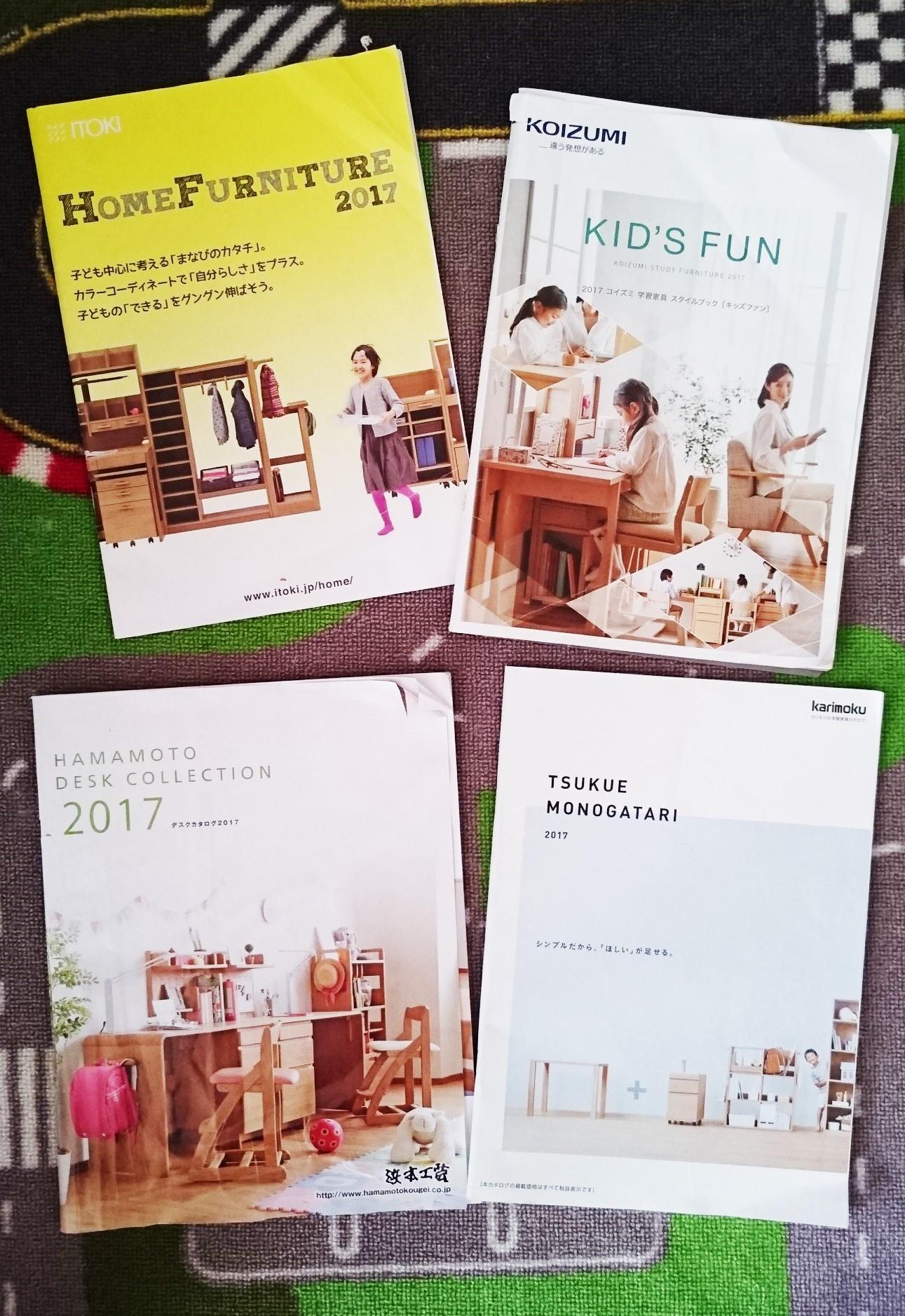 9月頃から各社の2017年度版 学習机カタログが出ています!浜本工芸・カリモク・イトーキ・コイズミが人気メーカーだそう。