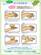 """""""正しい手の洗い方"""