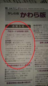 15-5_kashiwa_kawaraban