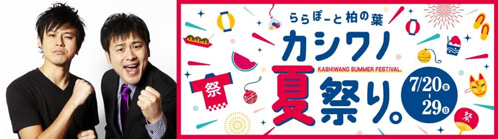 カシワノ夏祭り