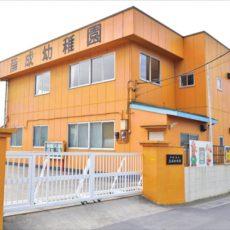 彦成幼稚園