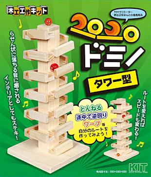 【週末工作教室】コロコロドミノタワーをつくろう!