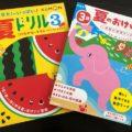 【2021年】夏休みに使いたいワークブック~3歳編~